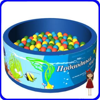Прокат и аренда Сухого бассейна синего + 150 шариков в СПб для детей
